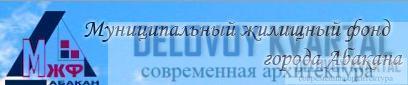 МЖФ г. Абакана