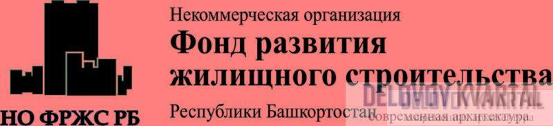 ФРЖС РБ