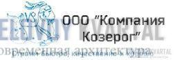 Компания Козерог