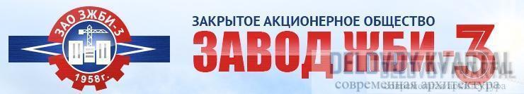 ГК ЗЖБИ-3