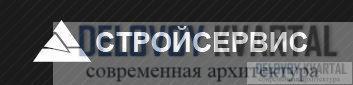 Компания Стройсервис