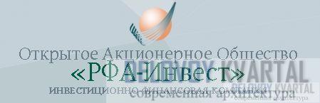 ИФК РФА-Инвест