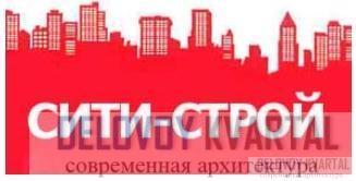 Сити-Строй