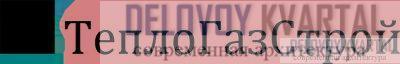 Компания ООО «ТеплоГазСтрой» работает в сфере строительства многоквартирных жилых домов, торговых центров, а также в области индивидуального строительства. В настоящее время компания наращивает объемы строительства и подтверждает репутацию ответственной и надежной компании, стабильно работающей на рынке недвижимости в Марий Эл