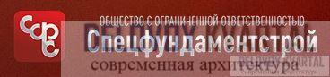 Компания Спецфундаментстрой