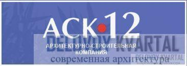 ГК АСК-12