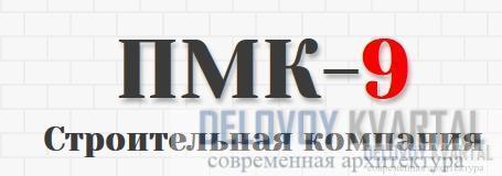 СК ПМК-9