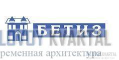 БЕТИЗ