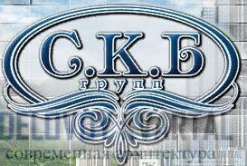 С.К.Б групп