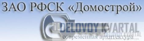РФСК Домострой