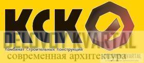 Производственная компания Комбинат Строительных Конструкци