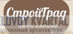 ГК СтройГрад