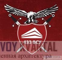 ГК 433 ВСУ