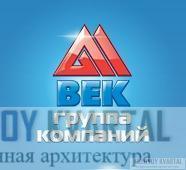 ГК Век