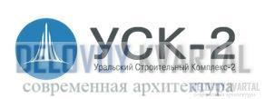 УСК-2