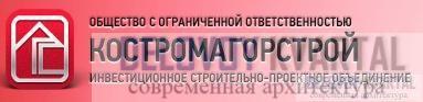 ИСПО Костромагорстрой