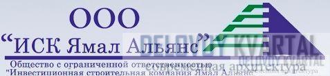 ИСК Ямал Альянс