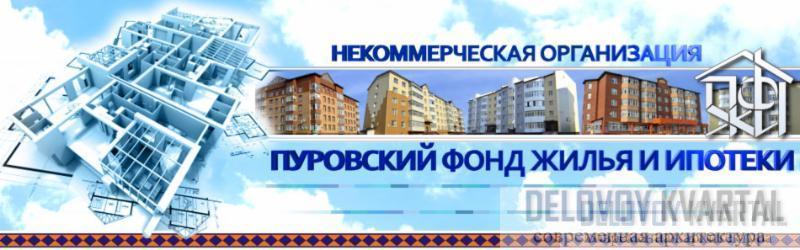 Пуровский Фонд жилья и ипотеки