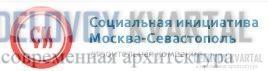 Группа компаний Социальная инициатива Москва-Севастополь