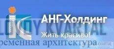 АНГ-Холдинг