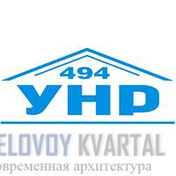 """Застройщик """"494 УНР"""""""