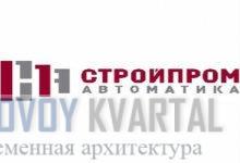"""Застройщик """"Стройпромавтоматика"""""""