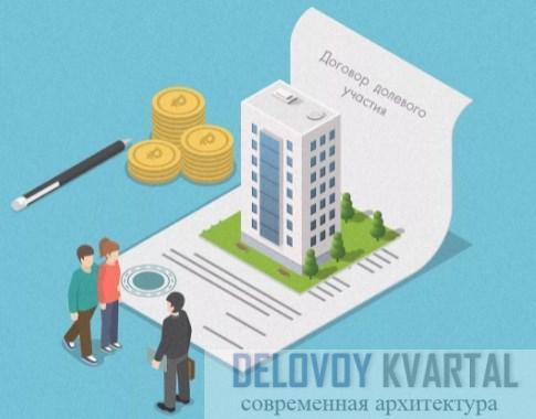 Оформление ипотеки от строительной организации по долевому участию