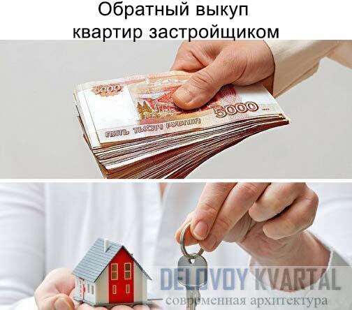 Обратный выкуп квартир застройщиком